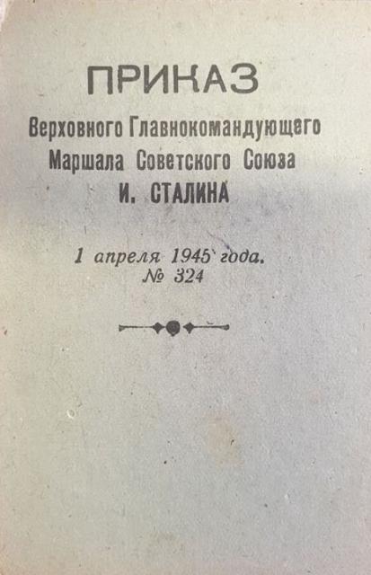 Sztálin 324-es számú hadparancsa Sopron elfoglalása után